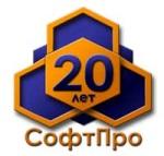 СофтПро 20 лет