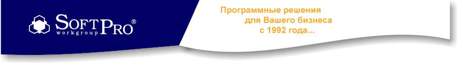 СофтПро